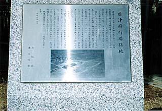 ぐるーっと東大阪 盾津飛行場跡